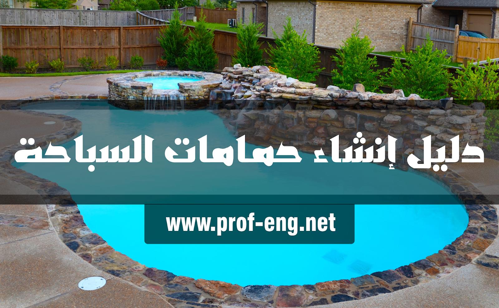 دليل إنشاء حمامات السباحة للمقاولون العرب pdf