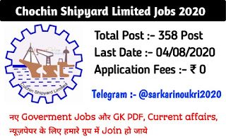 Cochin Shipyard Bharti 2020 Apply Online for 358 Post