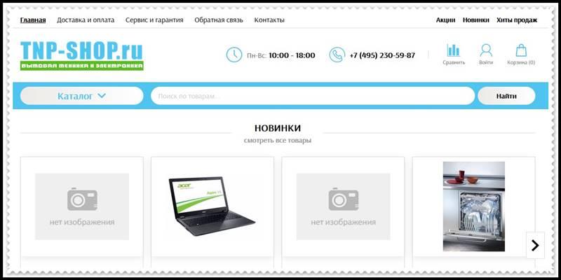Мошеннический сайт tnp-shop.ru – Отзывы о магазине, развод! Фальшивый магазин
