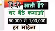 आप को hindi आति है तो कमाओ 1 लाख रूपये/in hindi /paise kamane ka tarika