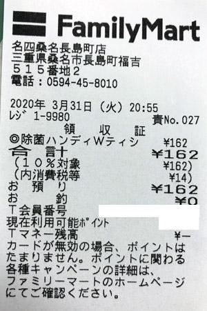 ファミリーマート 名四桑名長島町店 2020/3/31 のレシート