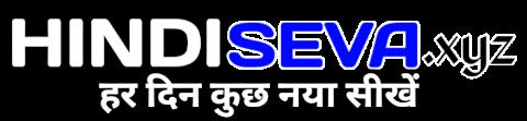 Hindi Seva - हिंदी में सेवा