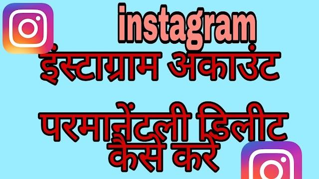 how to delete instagram account,how to delete instagram my account.इंस्टाग्राम अकाउंट परमानेंटली डिलीट कैसे करें