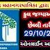 Vadodra Municipal Corporation (VMC) Recruitment for 24 Various Posts 2020