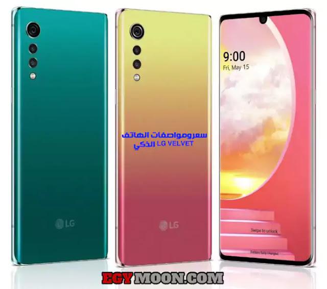 سعرومواصفات الهاتف الذكي LG Velvet