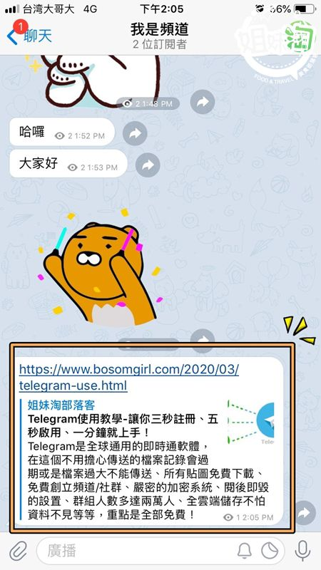 Telegram頻道/群組如何設立與功用