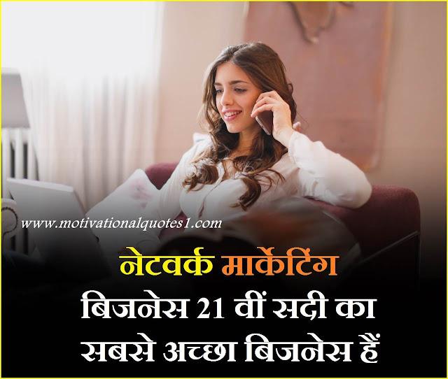 """"""" network marketing quotes hindi"""""""