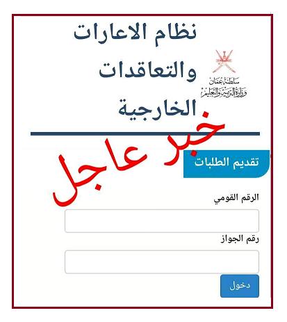الان فتح باب التسجيل الالكترونى لاعارات المعلمين والمعلمات لسلطنة عمان لعام 2016 / 2017