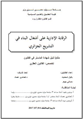 مذكرة ماستر : الرقابة الإدارية على أشغال البناء في التشريع الجزائري PDF