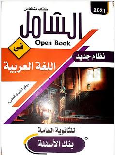 كتاب الشامل في اللغة العربية للصف الثالث الثانوي 2021، بنك اسئله ملخص الشامل لغة عربية ثانوية عامة