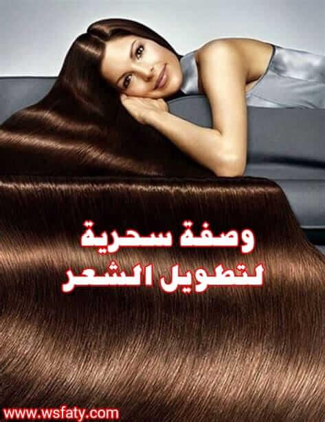 وصفة سحرية لتطويل الشعر
