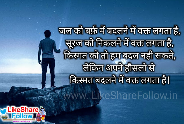 Best-inspirational-shayari-in-hindi