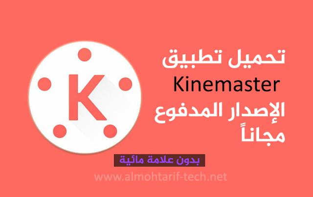 تحميل تطبيق KineMaster Pro كاين ماستر برو كامل مجانا للاندرويد