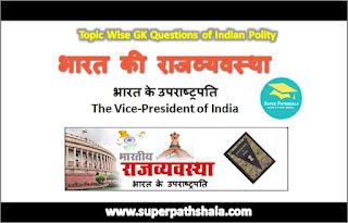 भारत के उपराष्ट्रपति GK Questions SET 1