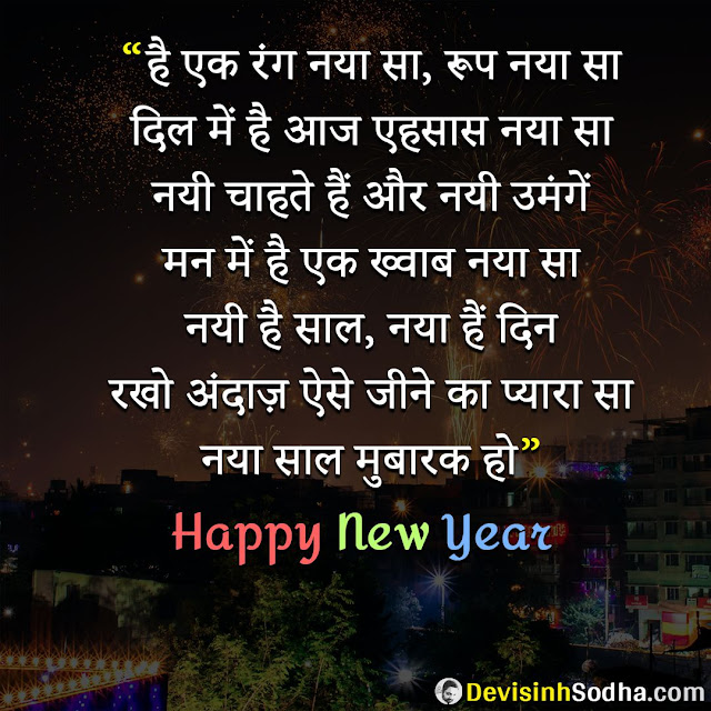 new year welcome shayari in hindi