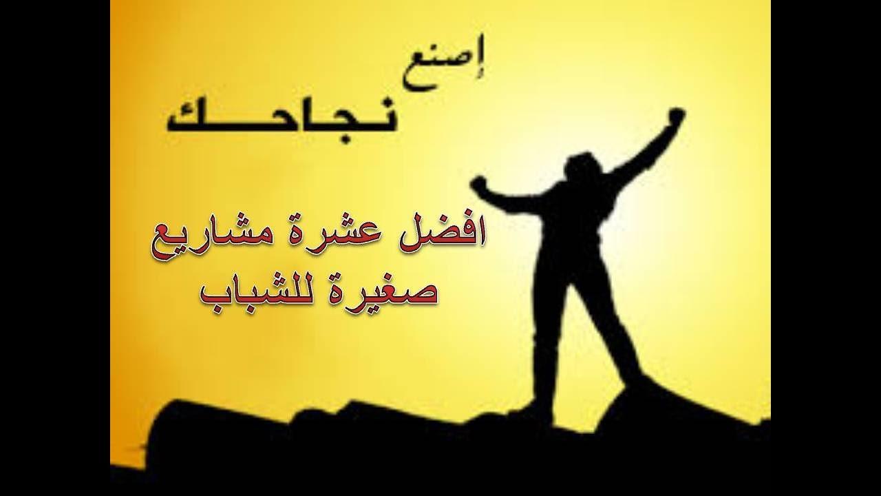 461604320 مشاريع مربحة جدا براس مال صغير جدا في الجزائر