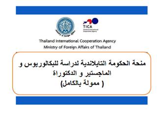 منحة الحكومة التايلاندية