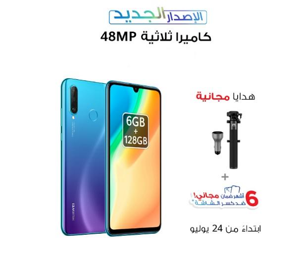 هواوى تطرح إصدار جديد من هاتف P30 Lite فى السعودية