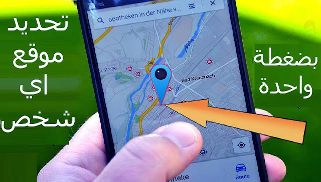 تحديد موقع شخص عن طريق gps عبر ذلك التطبيق المجاني
