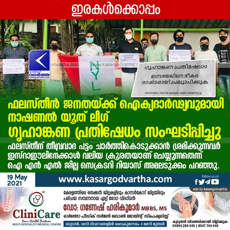 Kasaragod, Kerala, News, National Youth League organized a domestic protest in solidarity with the Palestinian people.