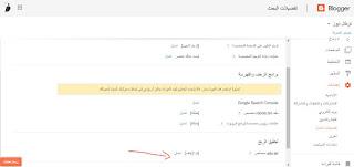 """حل مشكل ادسنس المتعلق ب """" الارباح في خطر Ads.txt """""""