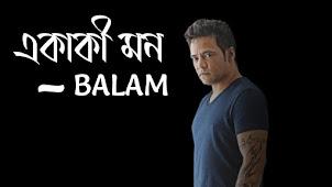 Ekaki Mon Aj Nirobe Lyrics (একাকী মন) Balam Song