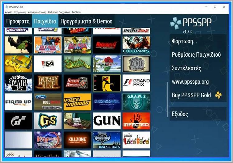 PPSSPP : Παίξτε παιχνίδια PSP στον υπολογιστή, το κινητό, ή το Tablet σας με ανάλυση  Full HD