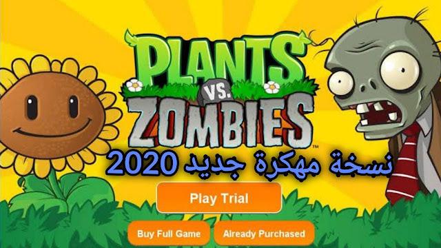 تحميل لعبة Plants vs Zombies Free مهكرة للاندرويد