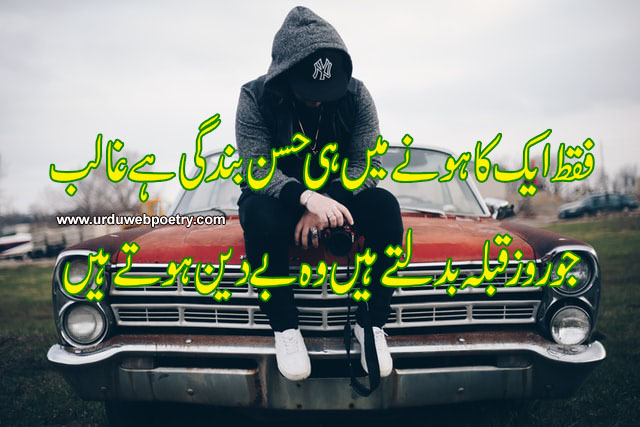 Poetry Of Mirza Ghalib
