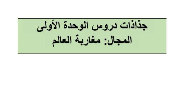 جذاذات-المنير-في-اللغة-العربية-المستوى-الخامس-الوحدة-الأولى-وفق-المنهاج-الجديد