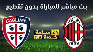 مشاهدة مباراة ميلان وكالياري بث مباشر بتاريخ 16-05-2021 الدوري الايطالي