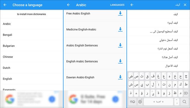 تطبيق Dictionary Offline قاموس المعاني