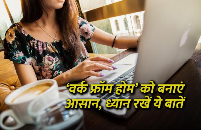 Work From Home TIPS in Hindi - घर से करना है काम लंबे समय तक, तो इन बातों का रखें ध्यान