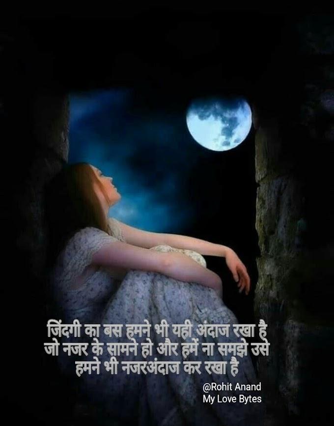 Hindi Poetry|Hindi Shayari|Love Shayari In Hindi|लव शायरी by Write & Poet Rohit Anand