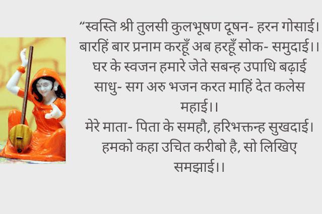 Meera bai letter to Tulsidas