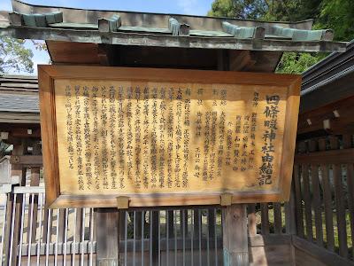 四條畷神社由緒記
