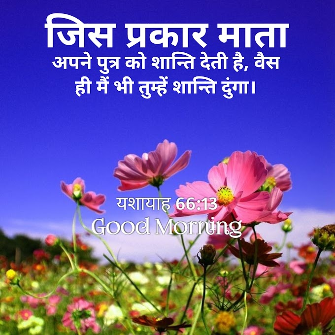 Good Morning Images With Bible Verses In Hindi