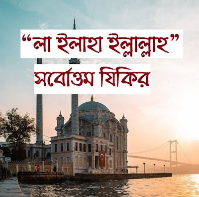 বাংলা ইসলামিক পিকচার ও ছবি