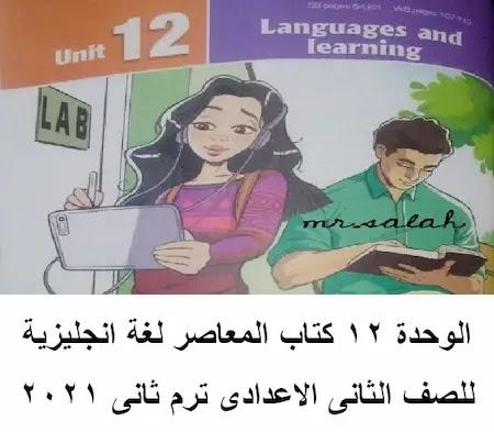 الوحدة 12 كتاب المعاصر لغة انجليزية للصف الثانى الاعدادى ترم ثانى 2021