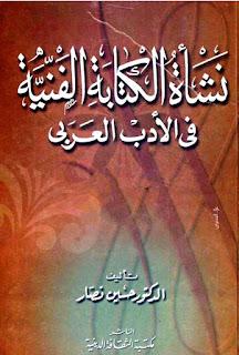 تحميل كتاب نشأة الكتابة الفنية في الأدب العربي - حسين نصار pdf