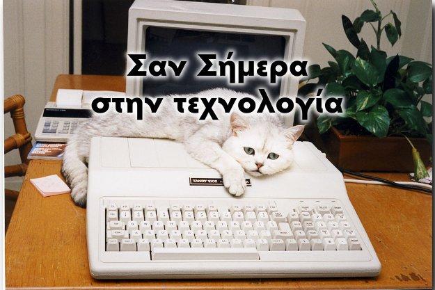 [09/11]: Σαν Σήμερα στον κόσμο της Τεχνολογίας και του Διαδικτύου