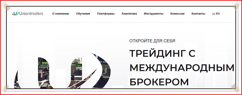 Мошеннический сайт uniontraders.online/ru – Отзывы, развод. Компания Uniontraders LTD мошенники