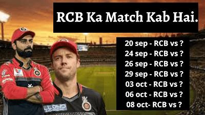 आरसीबी का मैच कब है   RCB Ka Match Kab Hai.