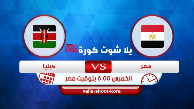 Egypt-vs-Kenya