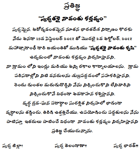 Swachhata Hi Seva Pledge