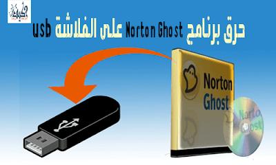 كيفية -حرق -برنامج -Norton Ghost -على- الفلاشة- usb