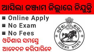 Odisha Jobs 2021 in Ganjam, Junior Clerk Recruitment