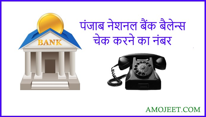 Punjab-National-Bank-Balance-Enquiry-Number