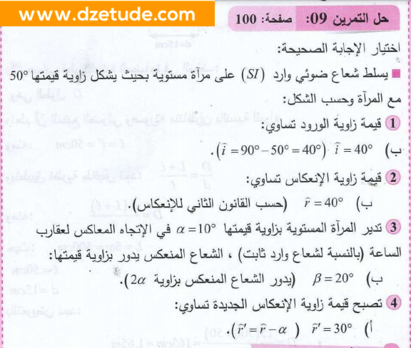 حل تمرين 9 صفحة 100 فيزياء السنة رابعة متوسط - الجيل الثاني