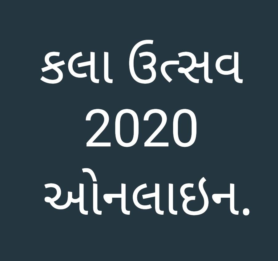 kala-utsav-2020